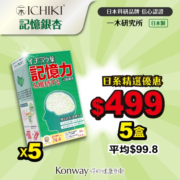 【十月限定】ICHIKI記憶銀杏-五盒裝