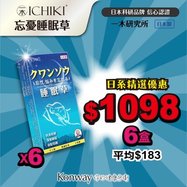 【十月限定】ICHIKI 忘憂睡眠草 - 六盒裝