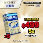 【十月限定】ICHIKI肝動力-五盒裝