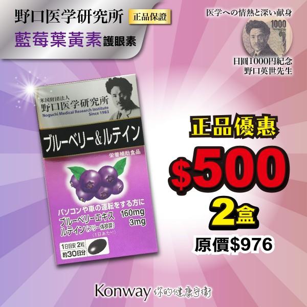 【十月限定】野口醫學-藍莓葉黃素護眼素 -兩盒裝