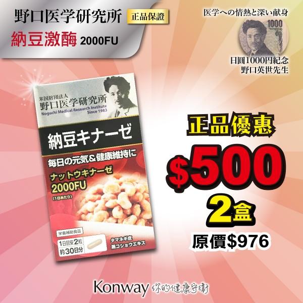 【十月限定】野口醫學-納豆激酶 2000FU - 兩盒裝