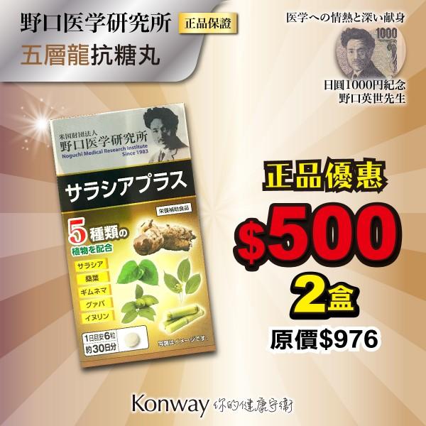 【十月限定】野口醫學-五層龍抗糖丸 - 兩盒裝