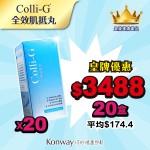 【十月限定】Colli-G全效肌抵丸-二十盒裝