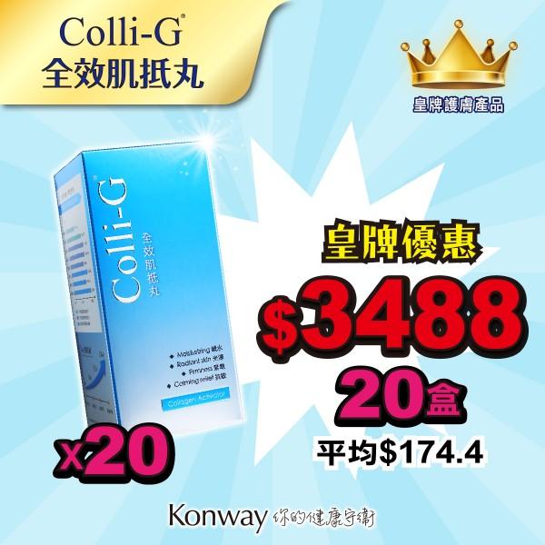 【11.11限定】Colli-G全效肌抵丸-二十盒裝