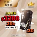 【十月限定】Colli-G髮麗濃-二十盒裝