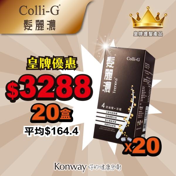 【11.11限定】Colli-G髮麗濃-二十盒裝