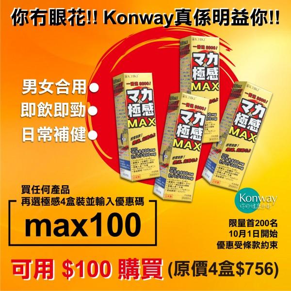 【十月限定】ICHIKI極感MAX-四盒裝  *結帳時輸入優惠碼: max100 可用$100購買一次