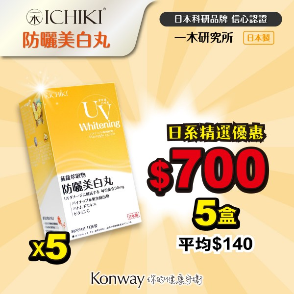 【11月限定】ICHIKI防曬美白丸-五盒裝