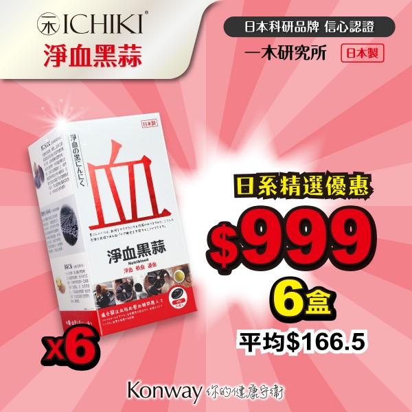 【十月限定】ICHIKI淨血黑蒜-六盒裝