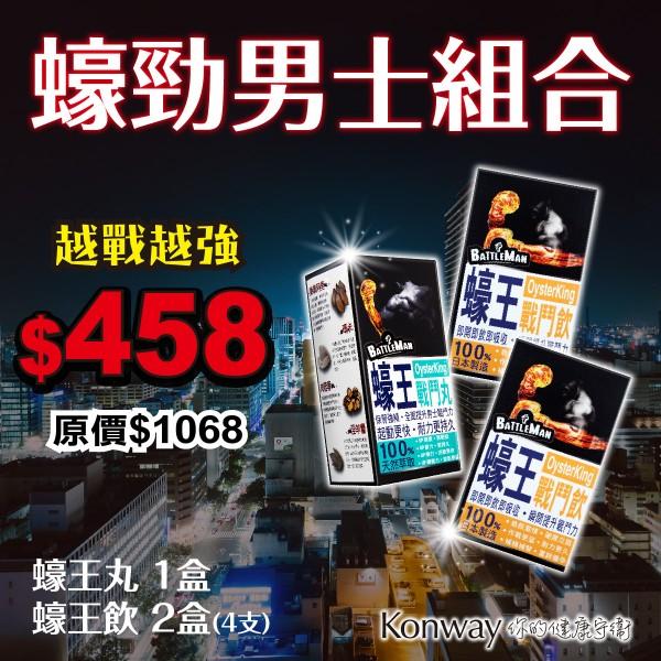 【十月限定】BATTLEMAN蠔王戰鬥組合 -  蠔王戰鬥丸- 一盒 + 戰鬥飲(2支) - 兩盒