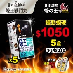 【十月限定】BATTLEMAN蠔王戰鬥丸-五盒裝 + 送 ICHIKI 極感MAX 兩盒