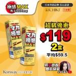 【十月限定】ICHIKI極感MAX-兩盒裝