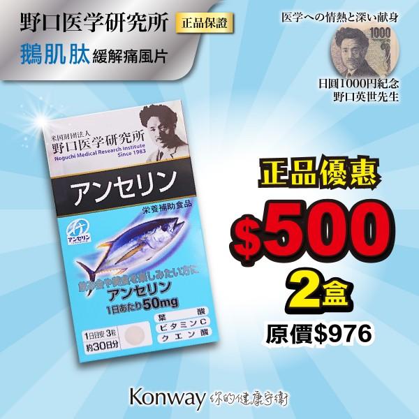 【十月限定】野口醫學-鵝肌肽.甲肌肽.緩解痛風片 - 兩盒裝