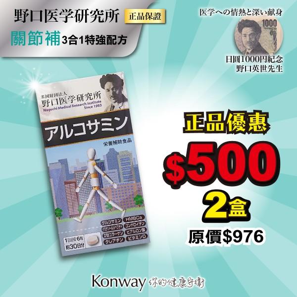 【十月限定】野口醫學 - 關節補3合1特強配方- 兩盒裝