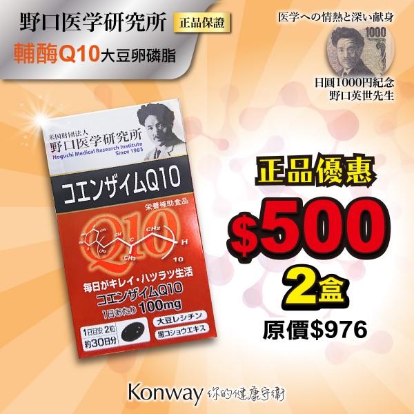 【十月限定】野口醫學-輔酶Q10. 大豆卵磷脂 - 兩盒裝