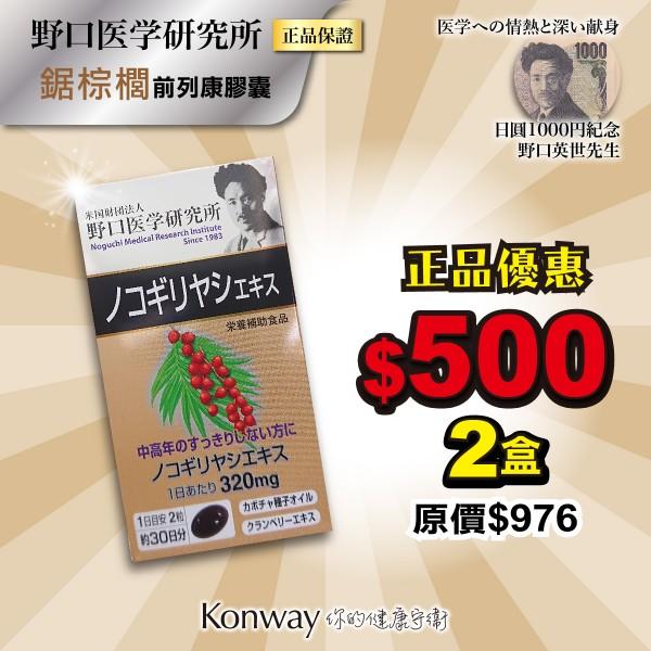 【十月限定】野口醫學 - 鋸棕櫚前列康膠囊 - 兩盒裝