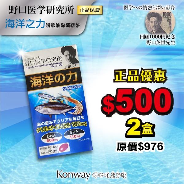 【十月限定】野口醫學-海洋之力.磷蝦油.深海魚油 - 兩盒裝