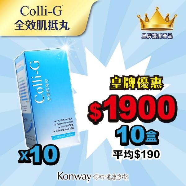 【十月限定】Colli-G全效肌抵丸-十盒裝