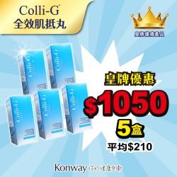【十月限定】Colli-G全效肌抵丸-五盒裝