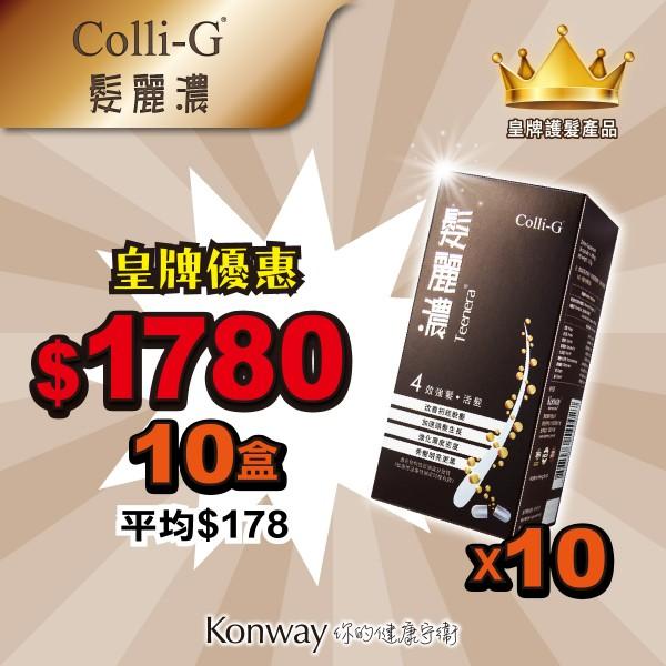 【11.11限定】Colli-G髮麗濃-十盒裝