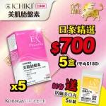 【新春限定】ICHIKI美肌胎盤素-五盒裝 + 送  防曬美白丸 - 5日裝