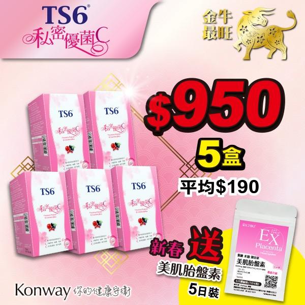 【新春限定】TS6私密優菌C-五盒裝 + 送 防曬美白丸 - 5日裝
