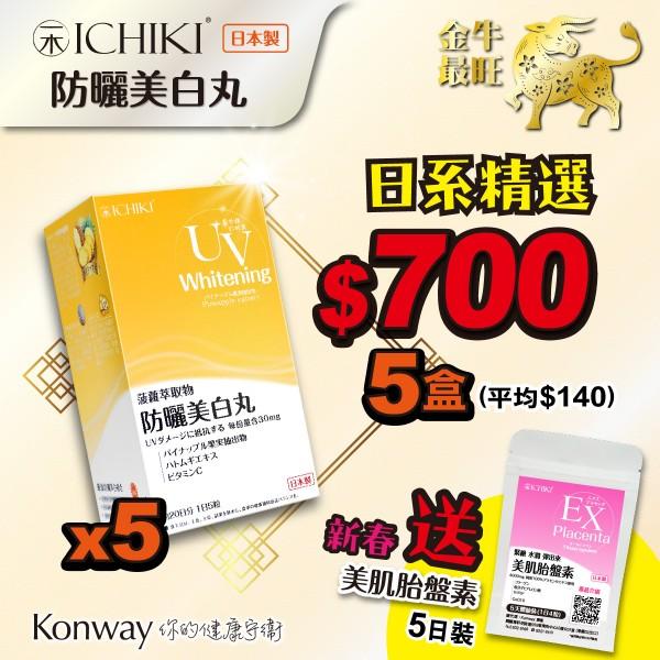 【新春限定】ICHIKI防曬美白丸-五盒裝 + 送  美肌胎盤素 - 5日裝