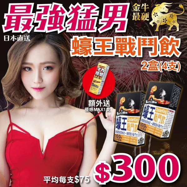 【新春限定】BATTLEMAN 蠔王戰鬥飲(2支) -兩盒裝  +  送 ICHIKI 極感MAX 1盒