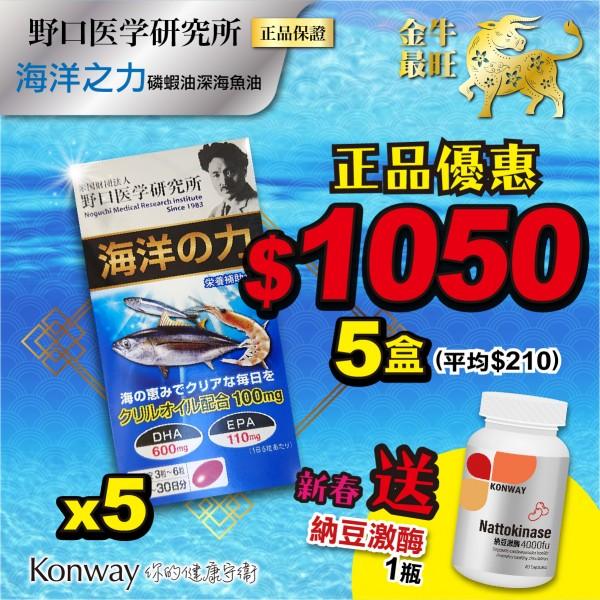 【新春限定】野口醫學-海洋之力.磷蝦油.深海魚油 - 五盒裝 + 送 Konway 納豆激酶 4000FU-一盒