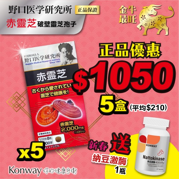 【新春限定】野口醫學-赤靈芝.破壁靈芝孢子 - 五盒裝 + 送 Konway 納豆激酶 4000FU-一盒