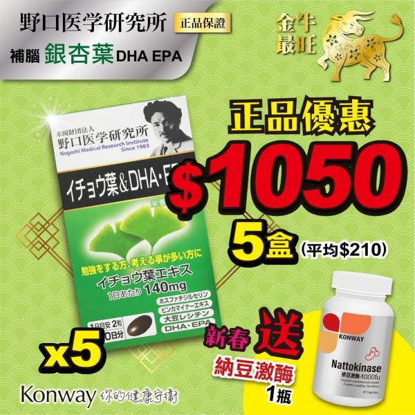 【新春限定】野口醫學-補腦銀杏葉•DHA•EPA - 五盒裝 + 送 Konway 納豆激酶 4000FU-一盒