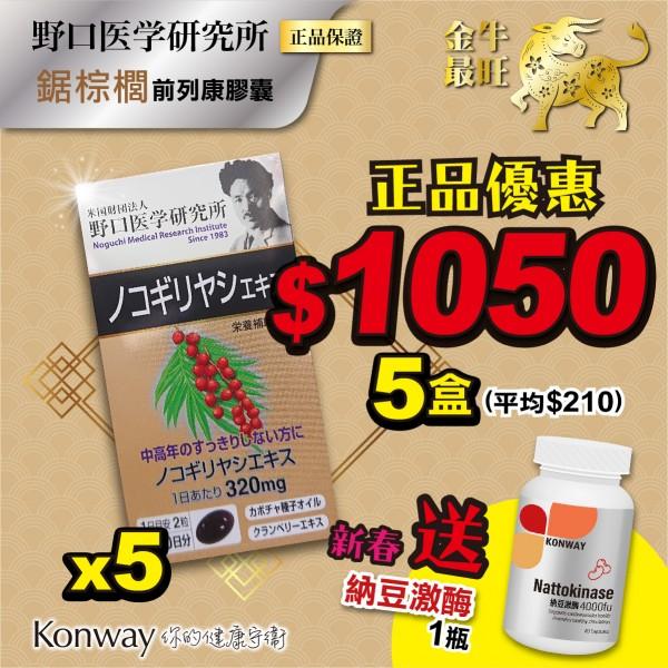 【新春限定】野口醫學 - 鋸棕櫚前列康膠囊 - 五盒裝 + 送 Konway 納豆激酶 4000FU-一盒