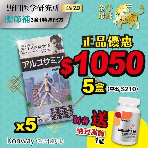 【新春限定】野口醫學 - 關節補3合1特強配方 - 五盒裝 + 送 Konway 納豆激酶 4000FU-一盒