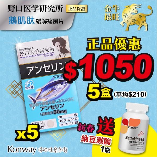 【新春限定】野口醫學-鵝肌肽.甲肌肽.緩解痛風片 -五盒裝 + 送 Konway 納豆激酶 4000FU-一盒