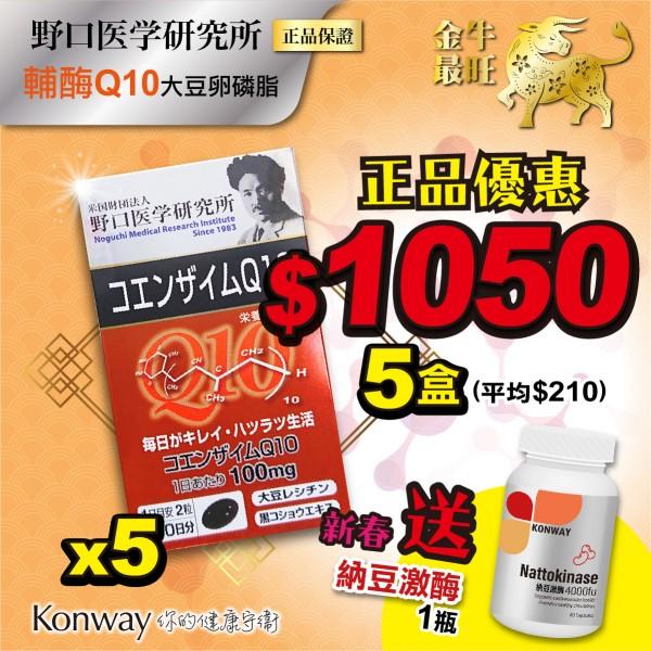 【新春限定】野口醫學-輔酶Q10. 大豆卵磷脂 - 五盒裝 + 送 Konway 納豆激酶 4000FU-一盒