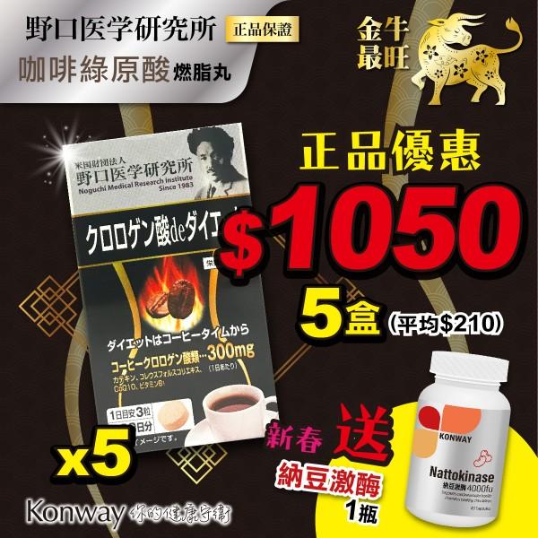 【新春限定】野口醫學-咖啡綠原酸燃脂丸 - 五盒裝 + 送 Konway 納豆激酶 4000FU-一盒