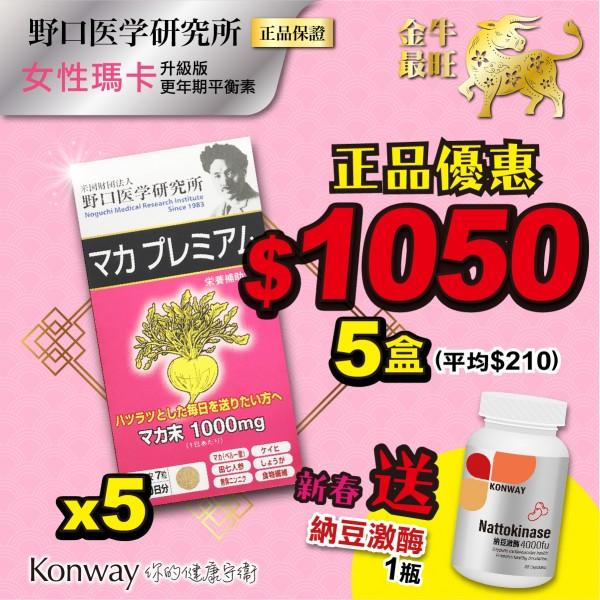 【新春限定】野口醫學 - 升級版女性瑪卡更年期平衡素 - 五盒裝 + 送 Konway 納豆激酶 4000FU-一盒