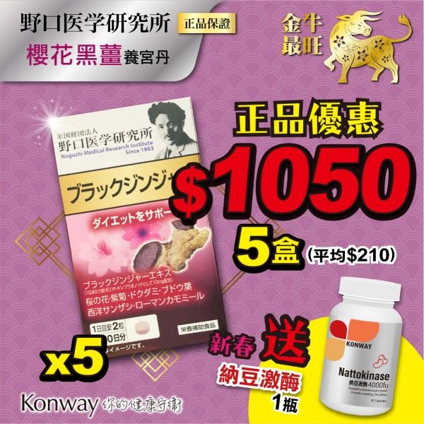 【新春限定】野口醫學 - 櫻花黑薑養宮丹 - 五盒裝 + 送 Konway 納豆激酶 4000FU-一盒