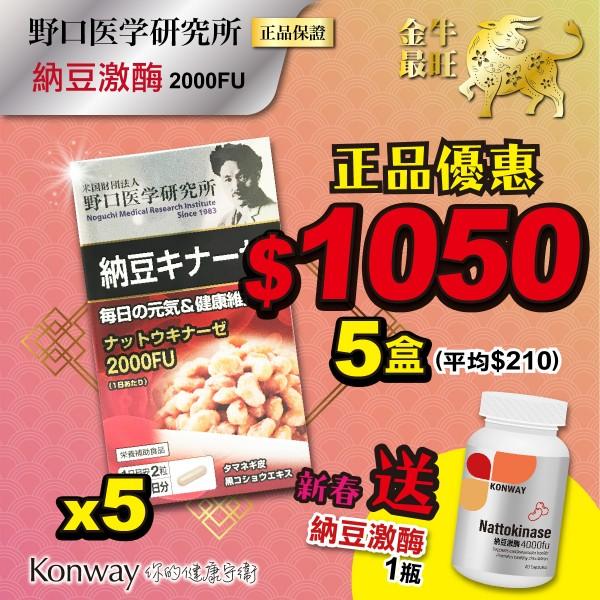 【新春限定】野口醫學-納豆激酶 2000FU - 五盒裝 + 送 Konway 納豆激酶 4000FU-一盒