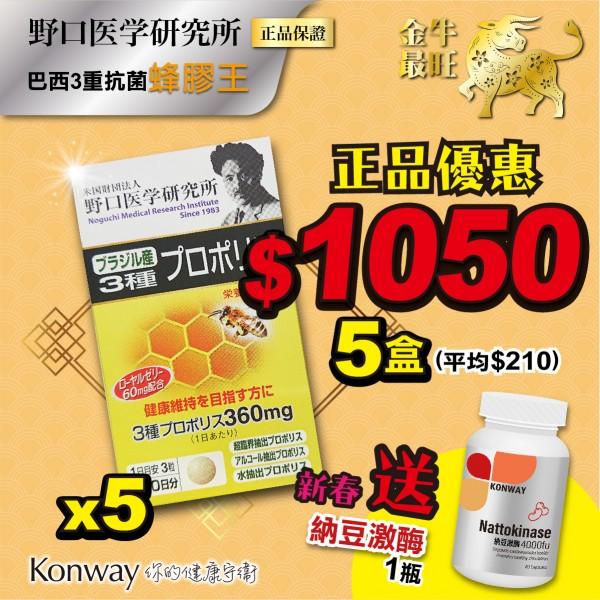 【新春限定】野口醫學 - 巴西3重抗菌蜂膠王 - 五盒裝 + 送 Konway 納豆激酶 4000FU-一盒