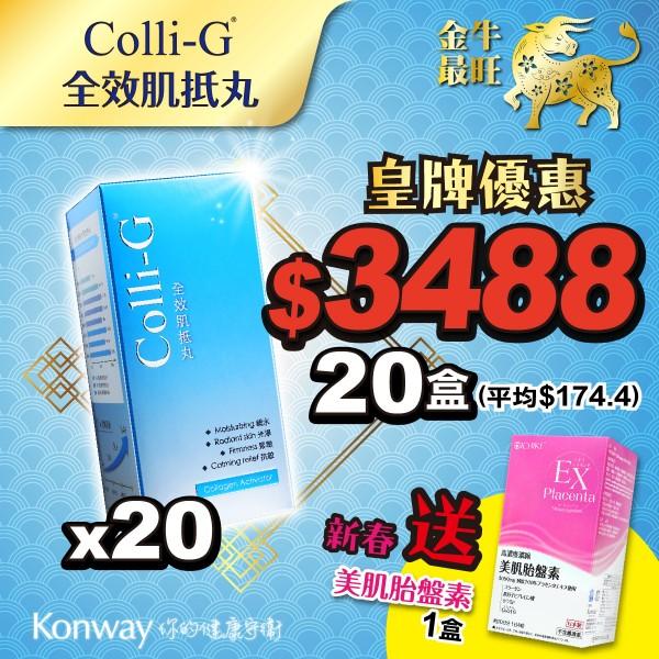 【新春限定】Colli-G全效肌抵丸-二十盒裝 + 送ICHIKI美肌胎盤素 一盒
