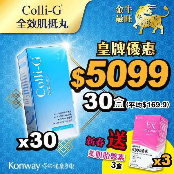 【新春限定】Colli-G全效肌抵丸-三十盒裝 + 送ICHIKI美肌胎盤素-三盒