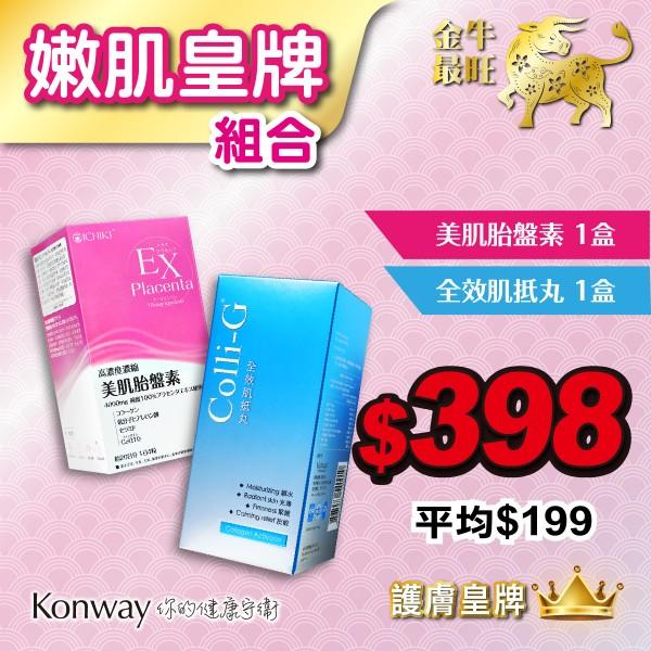【新春限定】Colli-G全效肌抵丸-一盒 + ICHIKI美肌胎盤素-一盒