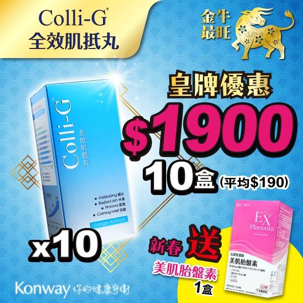 【新春限定】Colli-G全效肌抵丸-十盒裝  + 送ICHIKI美肌胎盤素 一盒