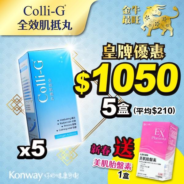 【新春限定】Colli-G全效肌抵丸-五盒裝 + 送 ICHIKI美肌胎盤素 一盒