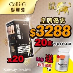 【新春限定】Colli-G髮麗濃-二十盒裝 + 送 Konway 納豆激酶 4000FU-一盒