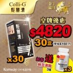 【新春限定】Colli-G髮麗濃-三十盒裝 + 送 Konway 納豆激酶 4000FU-三盒