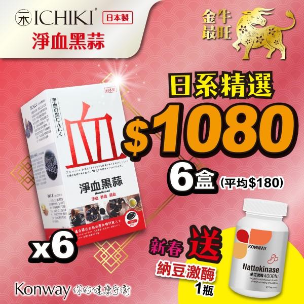 【新春限定】ICHIKI淨血黑蒜-六盒裝 +  送 Konway 納豆激酶 4000FU-一盒