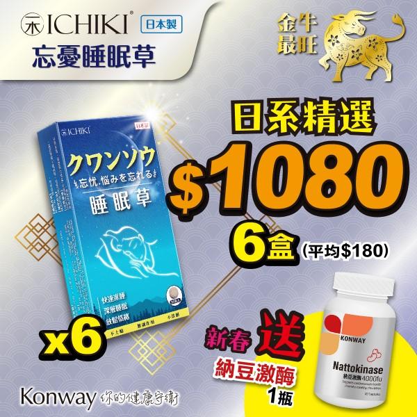 【新春限定】ICHIKI 忘憂睡眠草 - 六盒裝 + 送 Konway 納豆激酶 4000FU-一盒
