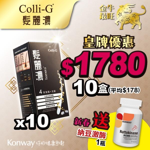 【新春限定】Colli-G髮麗濃-十盒裝 + 送 Konway 納豆激酶 4000FU-一盒